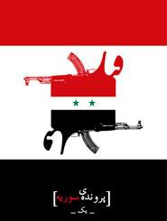 پروندهی سوریه | قسمت اول