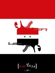 پرونده سوریه   قسمت دوم