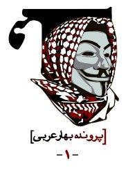 انقلاب در روزگاری نامساعد و پاسخ به آن | پرونده بهار عربی – یک