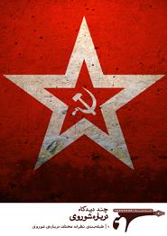چند دیدگاه درباره شوروی | پرونده شوروی – یک
