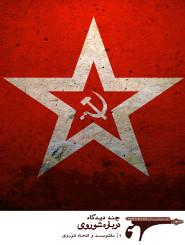 چند دیدگاه درباره شوروی | پرونده شوروی – دو