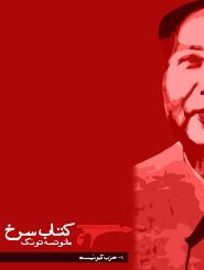 کتاب سرخ | حزب کمونیست